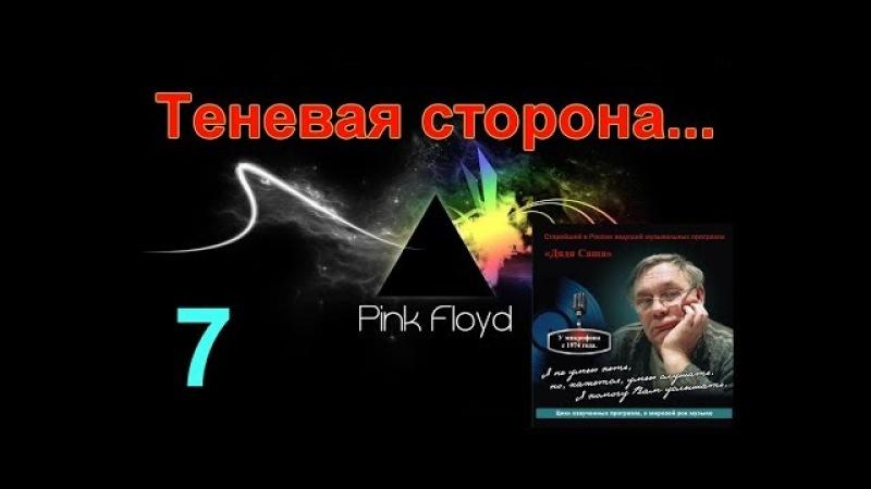 007 Pinr Floyd Теневая сторона ч 7