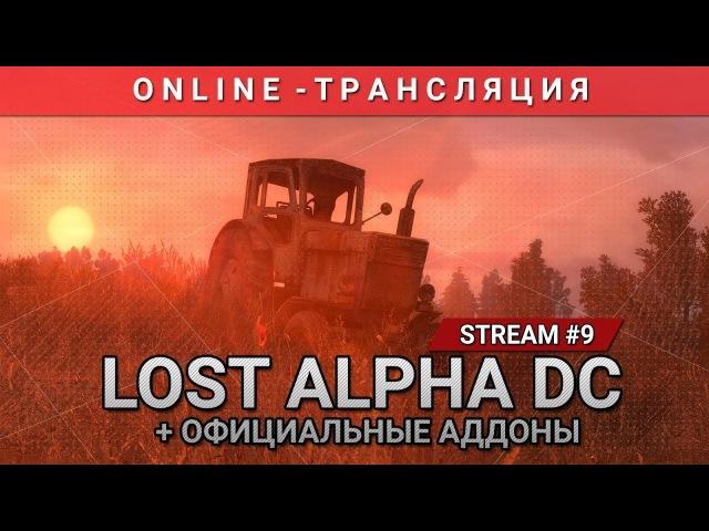 S.T.A.L.K.E.R.: Lost Alpha DC DLC [Stream 9]