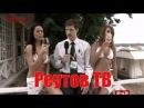 Реутов ТВ Сезон 02 серия 11 Как нам избавиться от алкоголизма Все серии