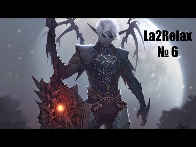 La2Relax 6 - Бестолковая возня с доспехами
