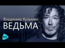 Владимир Кузьмин Ведьма Official Audio 2017