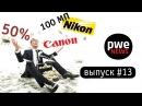 PWE News 13. Полнокадровая беззеркалка Canon, 100 МП от Nikon, апгрейд от Pentax