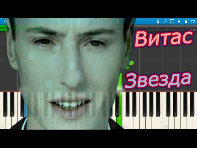 Витас Звезда на пианино Synthesia