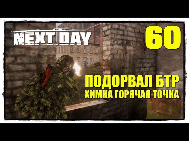 Next Day: Survival - Выживание 60 ГОРЯЧАЯ ТОЧКА НА ЛОКАЦИИ