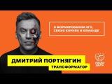Дмитрий Портнягин: О формировании эго, своих корнях и команде