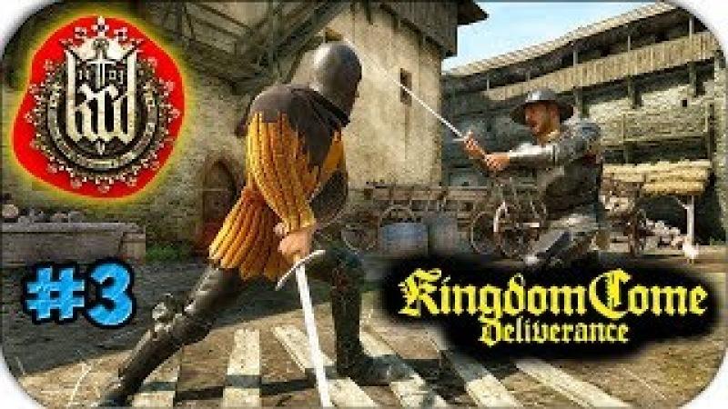 Kingdom Come: Deliverance - ВСЕХ УБИЛИ, ДЕРЕВНЮ СОЖГЛИ, ПЕРВЫЙ УДАР ЖЕЛЕЗНЫМ МЕЧЕМ 3