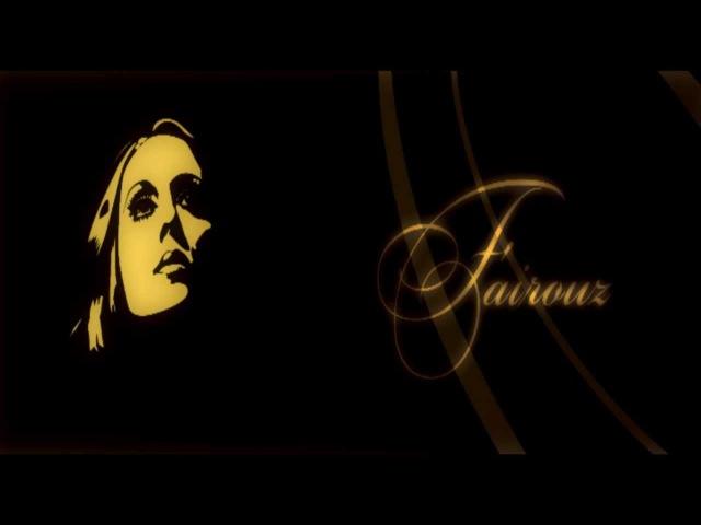 Fayrouz Ya Ana Ya Ana فيروز يا أنا يا أنا