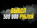 OLYMP TRADE и BINOMO ВЫВЕЛ 500 000 РУБЛЕЙ С БИНАРНЫХ ОПЦИОНОВ