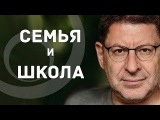 Михаил Лабковский  - Семья и школа