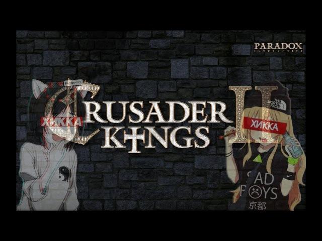 Королевство Хикка Crusader Kings 2 (v.2.8.1.1) Стрим 3