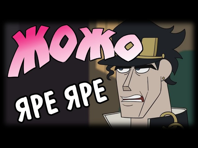 JoJos Bizarre Whatever (JJBA Parody Cartoon) [RUS DUB]