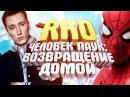 Человек-паук Возвращение домой - RAP Кинообзор
