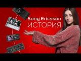 Эволюция телефонов Sony Ericsson история знаменитого бренда- обзор от Ники