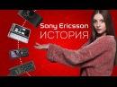 Эволюция телефонов Sony Ericsson история знаменитого бренда обзор от Ники
