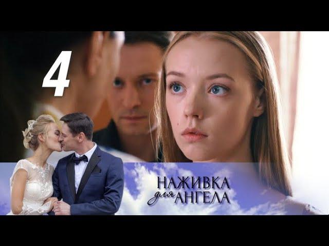 Наживка для ангела. 4 часть (Премьера 2017). 7 и 8 серия. Мелодрама @ Русские сериалы » Freewka.com - Смотреть онлайн в хорощем качестве