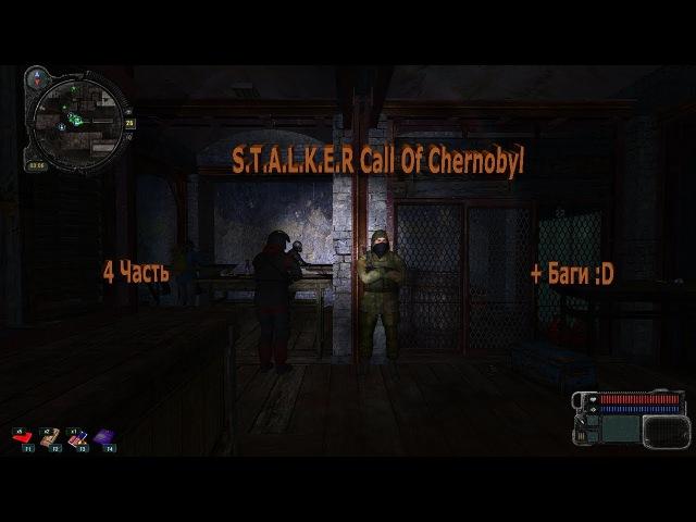 S.T.A.L.K.E.R Call Of Chernobyl прохождение за чистое небо 4 часть (Янтарь,Военные склады) Баги