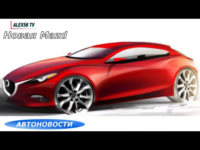 АВТОНОВОСТИ сегодня 14.08.2017: Hyundai Solaris дизель. МАЗДА 3 и Новый Volkswagen Jetta.