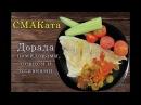 Дорада с помидорами, перцем и оливками / Dorada with vegetables