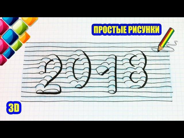 Простые рисунки 453 С новым годом 2018 скоро 3д рисунки