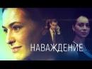 Наваждение Мелодрама детектив 2016 @ Русские сериалы