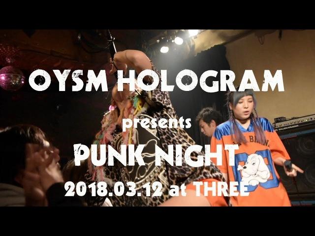 2018.03.12 おやすみホログラムpresents PUNK NIGHT VOL.1 at 下北沢THREE【FULL】