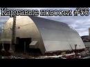 Чернобыль будет снова давать энергию