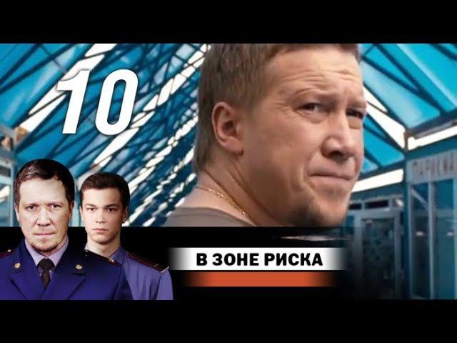 В зоне риска 10 серия (2012)