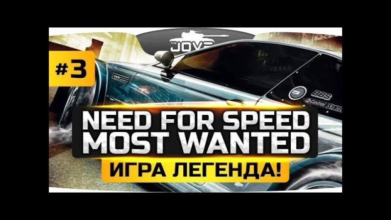 САМЫЙ СЛОЖНЫЙ БОСС В ИГРЕ! ● Need For Speed: Most Wanted 3