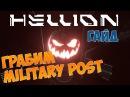 Hellion - Грабим Military Post (ГАЙД)