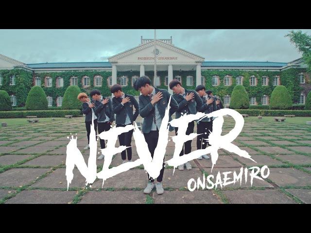네버 NEVER | 국민의아들 PRODUCE101 | 댄스 커버 DANCE COVER (with.온새미로)