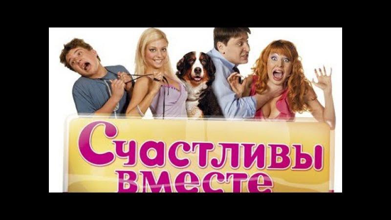 Счастливы вместе 2 сезон 8 серия (букины) (поддержи подпиской и лайком)
