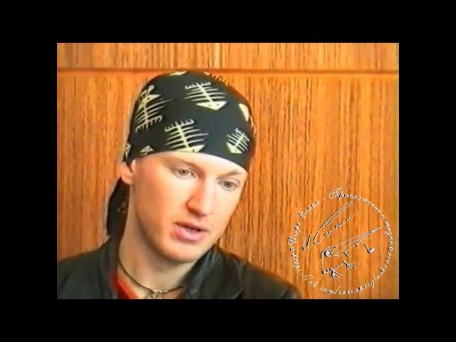Игорь Сорин - Интервью в г. Ноябрьск (1997 г. журналист - Оксана Лысенко)