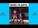 МАМА И ДОЧКА НЕРЕАЛЬНО КРУТО ТАНЦУЮТ Самые Лучшие ПРИКОЛЫ И DUBSMASH танцы КАЗАХСТАН РОССИЯ 111