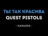 Quest Pistols - Ты так красива (Караоке)