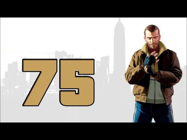 GTA IV. Прохождение - Миссия 75. Entourage