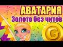 Аватария 84000 Золота без читов. Секрет