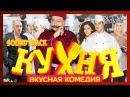 Kuhnya Soundtrack / Сериал Кухня Саундтрек / TV series Kitchen Soundtrack