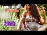 Красивая Песня !!! Гриша Петров  💕 Белый Снег 💕 (РЕМИКС--2018)