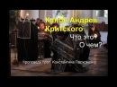 Канон преп. Андрея Критского. Что это и о чем..