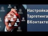 Как настроить таргетинг Во ВКонтакте легко и быстро