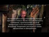 25.03.18 Владимир Качан - Творческий вечер