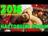 Новинки Русского Шансона 2018 - Только Хиты!!!!!!!!!!!!!!!!!