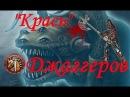 Стрим: Медаль «Поклонения» Джаггернаутов