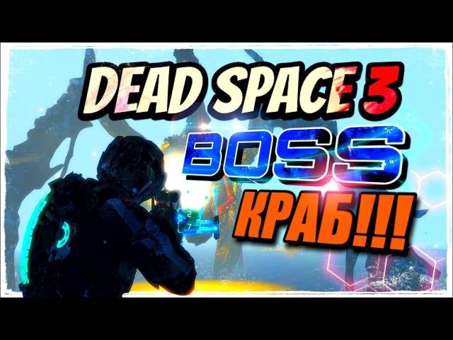 BOSS-КРАБ▶Dead Space 3[11]НА ГРАНИ(1080p60fps)