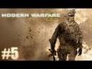 Call of duty Modern Warfare 2 Прохождение на русском - Часть 5 Смерть Гоуста и Роуча