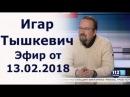 Игар Тышкевич, политический эксперт, - гость 112 Украина, 13.02.2018