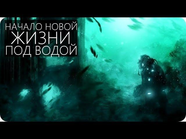 ПОДВОДНАЯ КОЛОНИЯ [Гидрополисы, подводные поселения и дома]