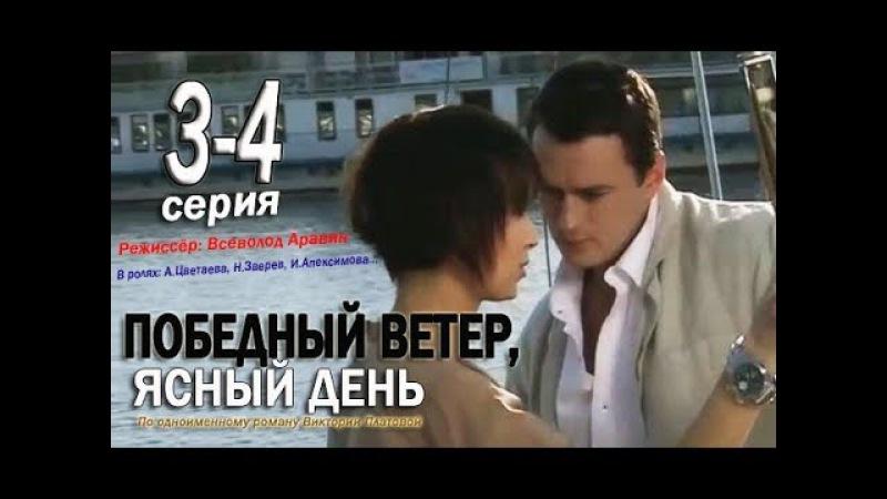 Победный ветер, ясный день 3-4 серия Детектив, Мелодрама