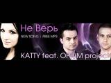 Katty ft Opium Project Не верь