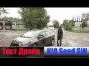 Обзор KIA Ceed SW 1.6 л., 129 л/с АКПП Честный тест драйв - видео с YouTube-канала Александр Сошников